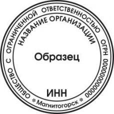 Клише печати ООО, ИП
