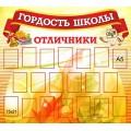"""Информационный стенд """"Отличники"""""""
