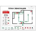 """Информационный стенд """"План эвакуации"""" 1"""
