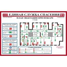 """Информационный стенд """"План эвакуации"""" 3"""