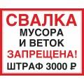 """Информационный стенд """"Свалка мусора запрещена"""""""