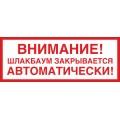 "Предупреждающий знак ""Шлакбаум"""
