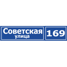 Адресная табличка 900х200мм. Оцинковка